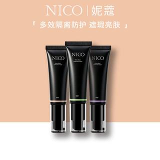 NICO隔离霜妆前乳保湿持久补水遮瑕隐形毛孔提亮肤色