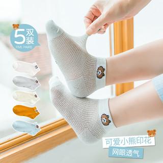 Nan ji ren 南极人 儿童袜子男女童夏季薄款短袜童萌宝宝袜子