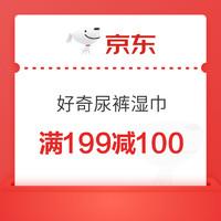 优惠券码:京东 好奇自营官方旗舰店 618专享券