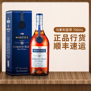 马爹利蓝带干邑白兰地XO级法国原瓶进口洋酒700ml带盒装行货防伪