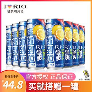 RIO锐澳鸡尾酒8度强爽柠檬330ml*8罐套装预调酒洋酒果酒正品整箱