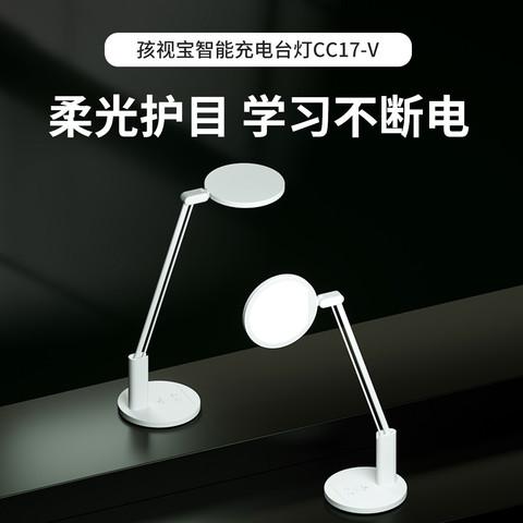 EYESPRO 孩视宝 学生护眼台灯充电插电两用书桌学习专用宿舍充电式led灯