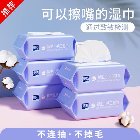 德佑 婴儿湿巾纸新生手口专用屁宝宝幼儿童80抽5包家庭实惠大包装