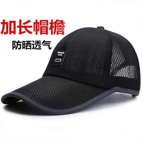 Haut Ton 皓顿 帽子男士夏季薄遮阳帽户外防晒夏款棒球帽透气潮太阳帽钓鱼鸭舌帽