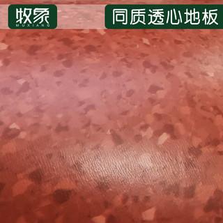 牧象 同质透心塑胶地板红色 2mm厚 同质透心 1平米