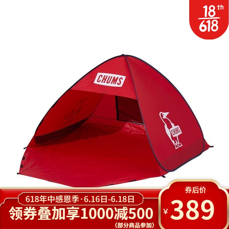 CHUMS/洽洽鸟 遮阳野外露营2人便捷帐篷
