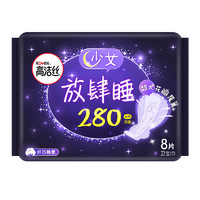 kotex 高洁丝 经典夜用系列纤巧绵柔放肆睡夜用卫生巾 28cm*8片