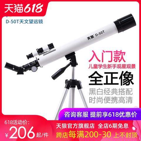TIANLANG 天狼 D-50T 儿童天文望远镜