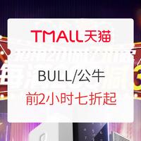 天猫精选 BULL 公牛 615爆款低至5.9元