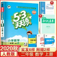 《53天天练》(二年级上册数学)