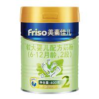 Friso 美素佳儿 婴儿奶粉 2段 400克