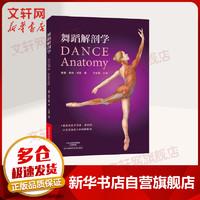 《舞蹈解剖学》