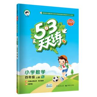 《53天天练》(四年级上册数学)