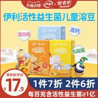 伊利新食机酸奶溶豆高钙高蛋白含益生菌宝宝儿童零食水果冻干食品