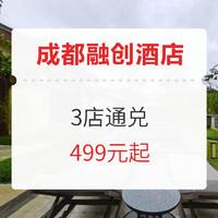 成都融创万达文华/嘉华/堇悦酒店3店通兑