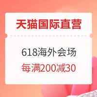 天猫国际官方直营 618狂欢日 海外直购会场