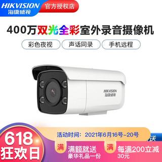 HIKVISION 海康威视 摄像头 200万400万超清白光全彩poe摄像机手机远程监控摄像机室外防水监控器 400万电源供电DS-2CD3T46DWD-L 4MM焦距