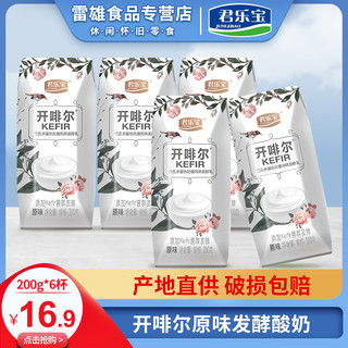 JUNLEBAO 君乐宝 开啡尔原味草莓味常温酸奶学生早餐奶发酵酸牛奶24杯益生菌