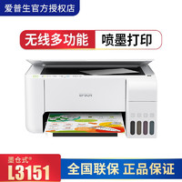 EPSON 爱普生 L3151喷墨打印机 白色