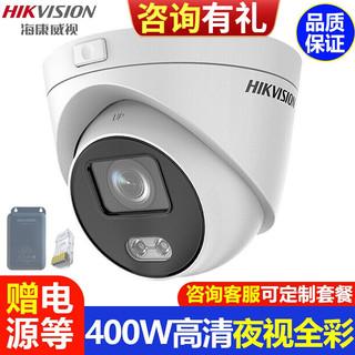 HIKVISION 海康威视 监控摄像头400万高清全彩夜视微型室内室外摄像机迷你商家用网络手机远程监控器设备防尘 咨讯降价款DS-2CD3347WD-L-400万 4MM
