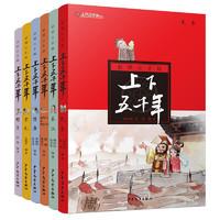 《上下五千年》(彩图注音版、套装共6册)