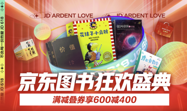 新补券:京东 618大促 图书狂欢盛典