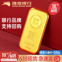 渤海银行  投资金条 Au99.99 100g
