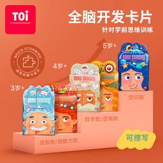 TOI 图益 头脑风暴逻辑思维训练儿童桌面游戏益智玩具3-4-5-6岁