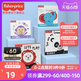 Fisher-Price 费雪 早教卡套装黑白卡片婴儿视觉训练卡认知卡0-3个月益智玩具1岁