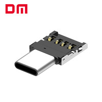 DM 大迈 手机U盘 USB转Type-C