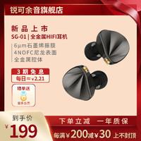 锐可余音 SG01有线耳机入耳式带麦线控HiFi高音质耳麦锌合金 新品
