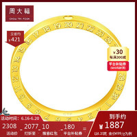 CHOW TAI FOOK 周大福 ING系列 F222351 女士520时钟足金戒指 13号 4.25g