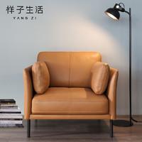 样子 沙发 小米生态企业 真皮沙发头层牛皮现代简约小户型沙发北欧式懒人沙发客厅组合家具 暖阳橘-单人位