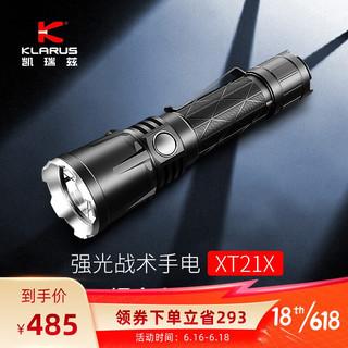 KLARUS 凯瑞兹 XT21X战术强光手电筒户外高亮5000毫安锂电池直充手电4000流明 黑色