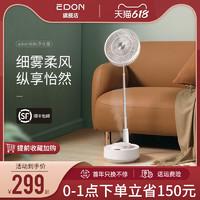 edon EDON爱登伸缩折叠风扇落地扇充电便携台式办公收纳循环扇家用usb