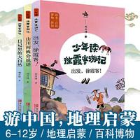 《少年读徐霞客游记》(全3册)