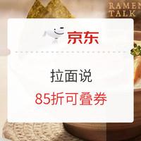促销活动:京东 拉面说 618巅峰盛典