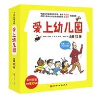 《爱上幼儿园系列》(全12册)
