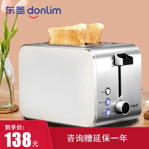 Donlim 东菱 家用多士炉面包机 烤面包机不锈钢烤机身宽槽早餐机吐司机 DL-8117 不锈钢机身丨七档烘烤