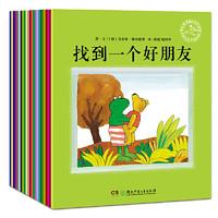 《青蛙弗洛格的成长故事》全三辑(全26册)