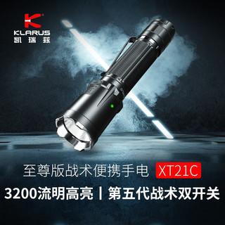 KLARUS 凯瑞兹 XT21C战术强光手电筒户外便携高亮远射战术防身防摔防水直充手电3200流明 黑色
