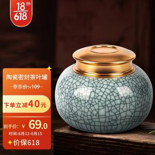 茶适 陶瓷茶叶罐 冰裂纹