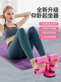 舒力 仰卧起坐辅助器固定脚瑜伽卷腹运动瘦肚子吸盘式健腹健身器材家用