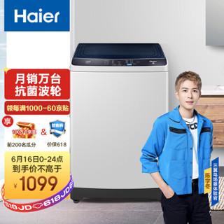 海尔(Haier)10KG波轮洗衣机全自动 防菌防霉 专用桶自洁 自编程随心洗 EB100Z129