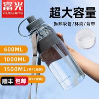 FUGUANG 富光 运动水杯大容量太空杯水杯便携运动健身大水杯带吸管背绳塑料太空杯水瓶 灰色600ML 吸管+提绳