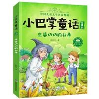 《小巴掌童话》注音版8册