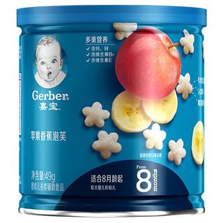 Gerber 嘉宝 泡芙 国产版 苹果香蕉味 49g
