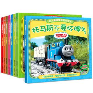 《托马斯和他的朋友们故事书》 全8册