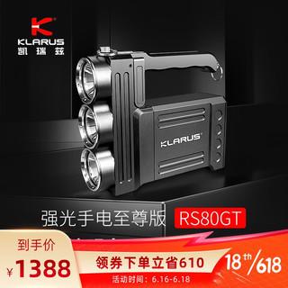KLARUS 凯瑞兹 RS80GT强光远射超亮手电筒可充电手提式10000流明搜索探照灯充电宝大容量