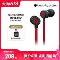 Beats urBeats 3入耳式耳机重低音魔音b耳麦降噪苹果运动耳塞音乐 黑红